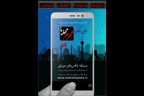 سوگواره عکس موبایلی «محرم محله ما» در تهران
