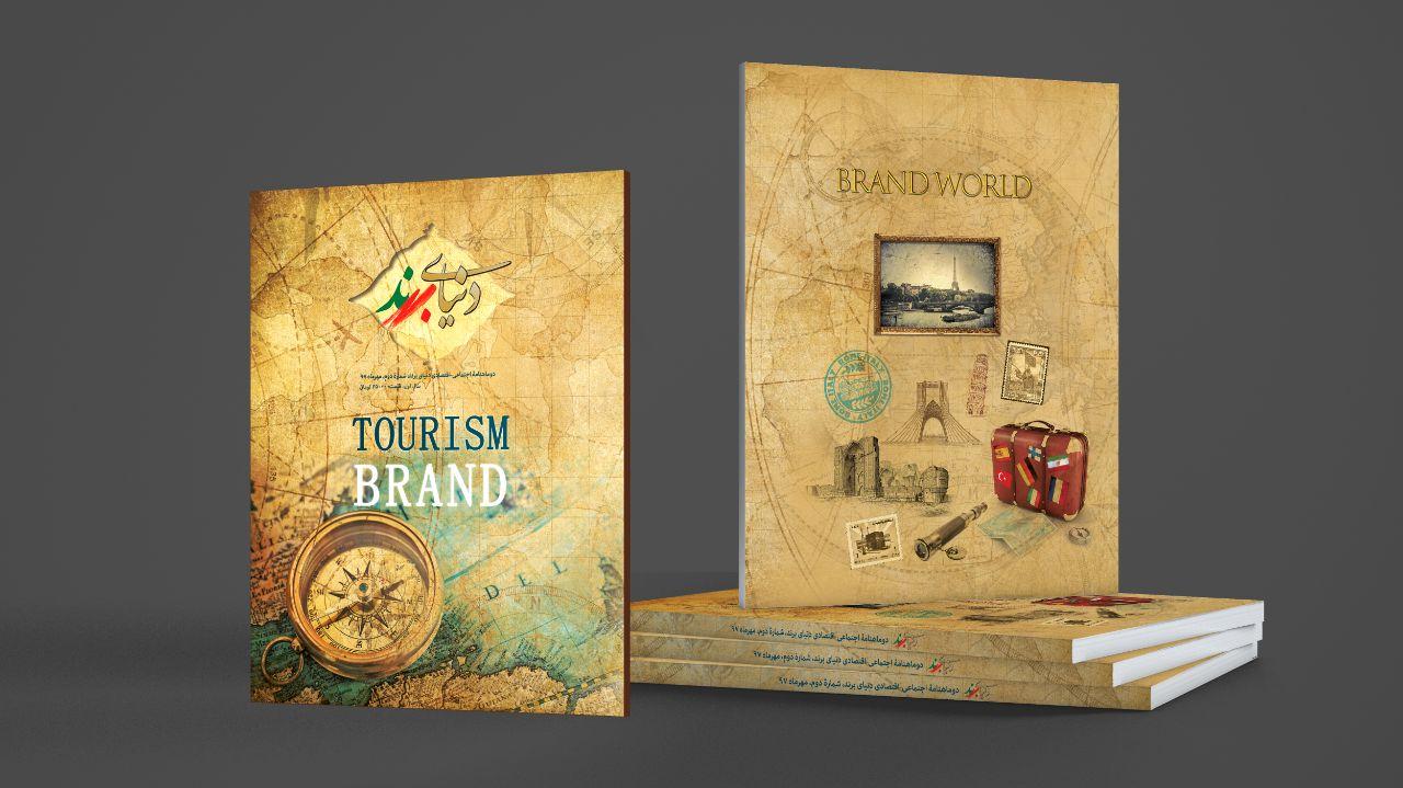 مجله دنیای برند ویژه «برند گردشگری» منتشر شد