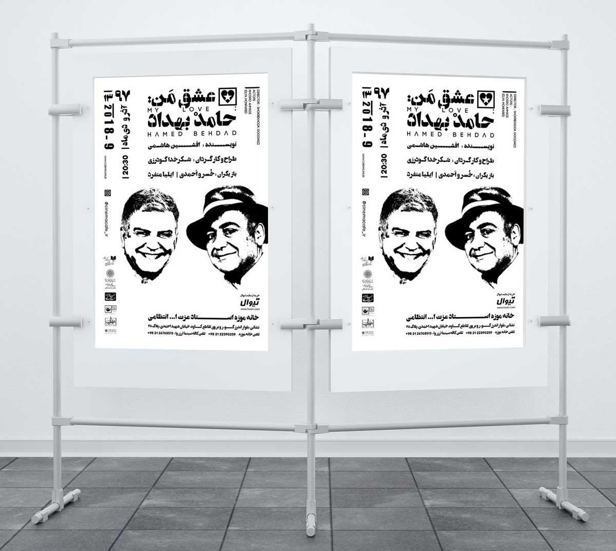 پوستر نمایش «عشق من: حامد بهداد» رونمایی شد