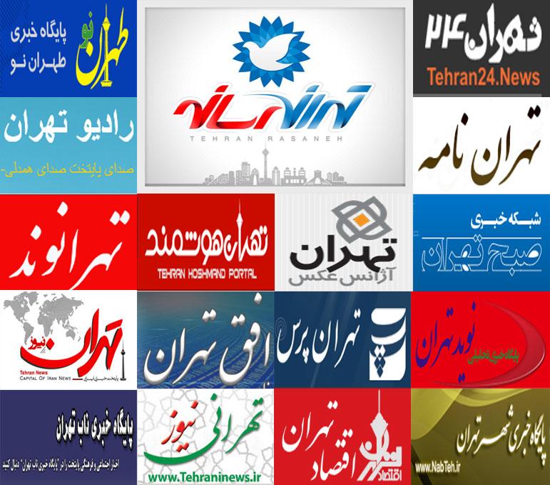 رسانه هایی که با نام «تهران» فعالیت می کنند
