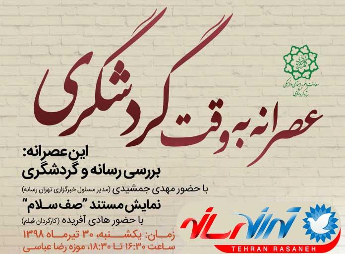 برگزاری نشست «رسانه و گردشگری» در تهران